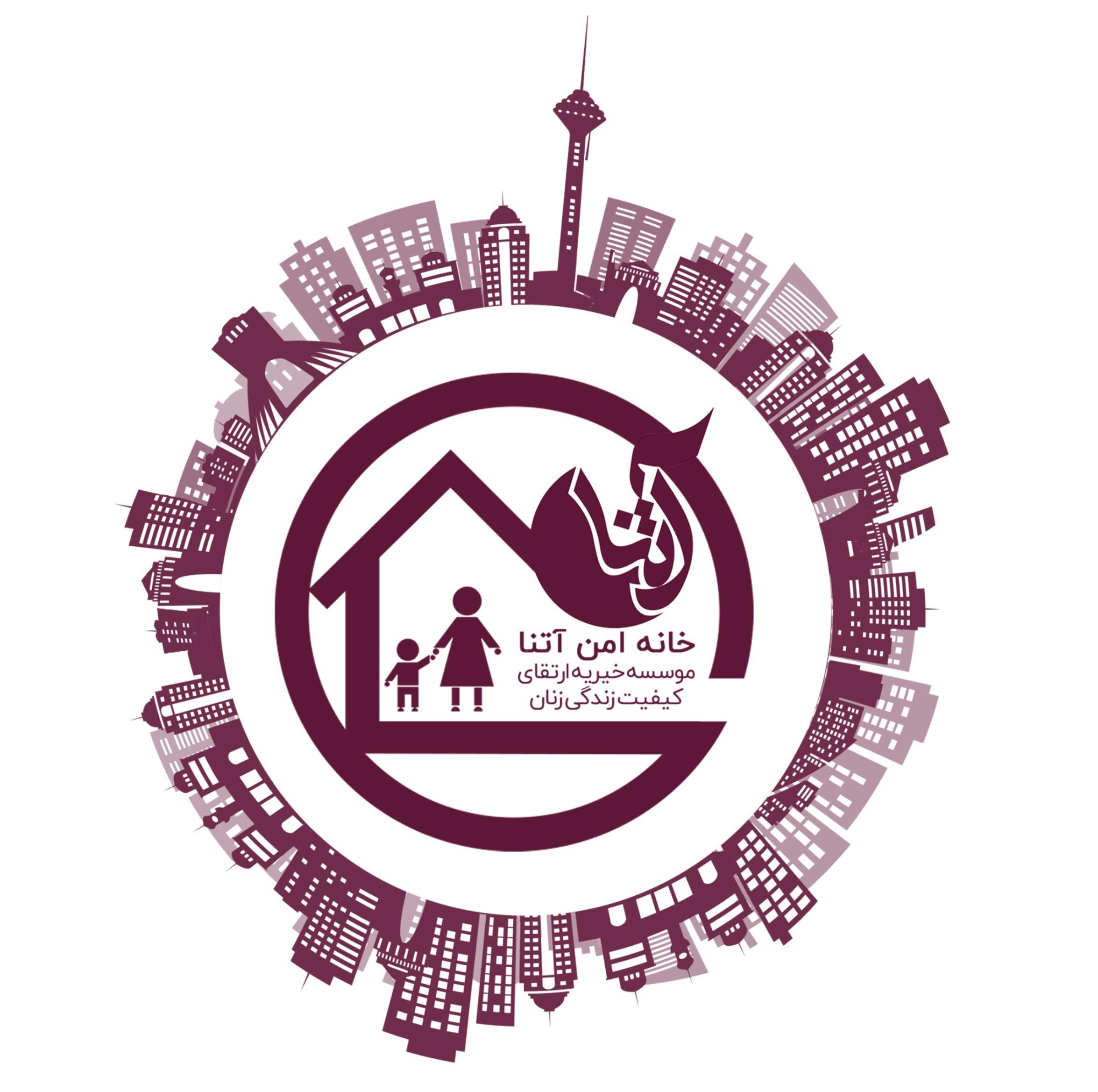 خانه امن آتنا؛ اولین خانه امن غیر دولتی آتنا