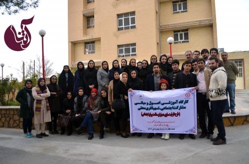 برگزاری دور نخست کارگاه تسهیلگری کهگیلویه و بویر احمد