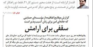 گزارش امروز روزنامه وقایع اتفاقیه در مورد موسسه آتنا