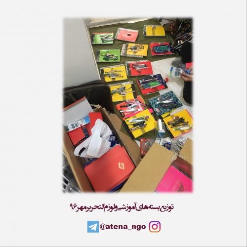 تهیه و توزیع بسته های آموزشی و لوازم التحریر؛ مهر 96