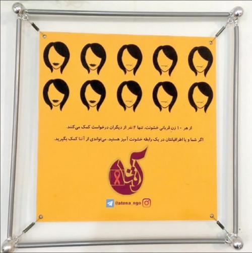 گزارش نفوذی چلچراغ از خانه امن زنان