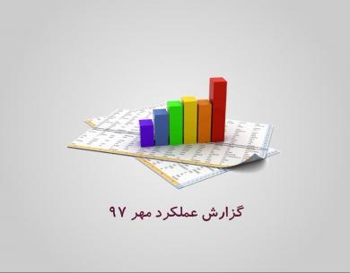 گزارش عملکرد مهر 97